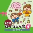新沢としひこ 2016 はっぴょう会 (5) あさき夢みし