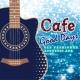 アントニオ・モリナ・ガレリオ Cafeでゆっくり流れる音楽 懐かしいあの頃の歌