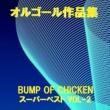 オルゴールサウンド J-POP オルゴール作品集 BUMP OF CHICKEN スーパーベスト  VOL-2