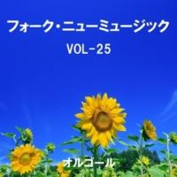オルゴールサウンド J-POP かもめはかもめ Originally Performed By 研ナオコ (オルゴール)