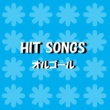 オルゴールサウンド J-POP オルゴール J-POP HIT VOL-452