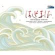Various Artists 「海道東征」 信時潔 作品集