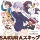fourfolium SAKURAスキップ