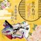 東儀秀樹 花の色は・・・ ~百人一首に詠われた、日本の四季、日本の心~
