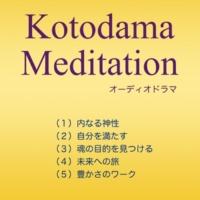 金子浩一 Kotodama Meditation
