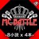 MC バトル・ハイスクール 『赤』HIPHOP FREE STYLE ~練習用インスト集~ (Part 2)