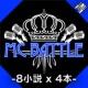 MC バトル・ハイスクール 『青』HIPHOP FREE STYLE ~練習用インスト集~ (Part 2)
