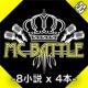 MC バトル・ハイスクール 『黄』HIPHOP FREE STYLE ~練習用インスト集~ (Part 2)