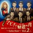 和田 弘とマヒナスターズ マヒナと魅惑(ムード)の宵 ~Selection~ Vol.2