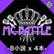 MC バトル・ハイスクール 『紫』HIPHOP FREE STYLE ~練習用インスト集~ (Part 2)