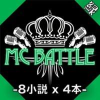 MC バトル・ハイスクール 『緑』HIPHOP FREE STYLE ~練習用インスト集~ (Part 2)