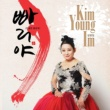 Kim Young-Im Age Is Nothing