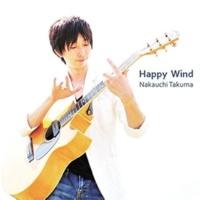 仲内拓磨 Happy Wind