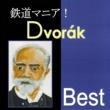 アンタル・ドラティ(指揮) バンベルク交響楽団 スラブ舞曲 第1番