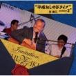 吉幾三 平成おしのびライブ season2