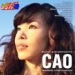 CAO お料理行進曲 (キテレツ大百科)