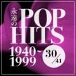 ボックス・トップス 永遠のポップヒットVOL30 1960~69