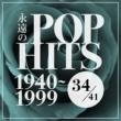 ジャガーズ 永遠のポップヒットVOL34 1970~79