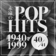 アトランティック・スター 永遠のポップヒットVOL40 1980~99