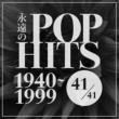 グロリア・ゲイナー 永遠のポップヒットVOL41 1980~99