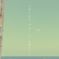 南壽あさ子 八月のモス・グリーン <24bit/96kHz>