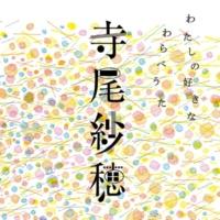 寺尾紗穂 神奈川 逗子の守子歌 「いか採り舟の歌」(逗子市小坪)