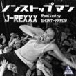 J-REXXX ノンストップマン