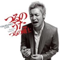 つるの剛士 つるのうた(DVD Ver.)