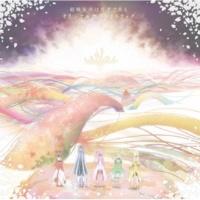 岡部啓一・MONACA TVアニメ「結城友奈は勇者である」オリジナルサウンドトラック