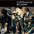 UVERworld a LOVELY TONE(album ver.)