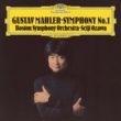 小澤征爾/ボストン交響楽団 マーラー:交響曲第1番