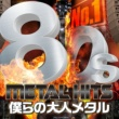 Various Artists 80s METAL HITS -僕らの大人メタル-