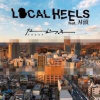 高槻POSSE/刃頭 LOCAL HEELS (feat. 刃頭)