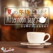 Moonlight Jazz Blue & JAZZ PARADISE 夏の午後に聴くAfternoon Jazz