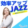 JAZZ PARADISE サタデイ・イン・ザ・パーク(Saturday In The Park)