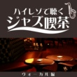 Various Artists ハイレゾ・ジャズ喫茶 [ヴォーカル編]