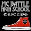 MC バトル・ハイスクール 『WEST SIDE』HIPHOP FREESTYLE ~練習用ビート~ (Part 1)