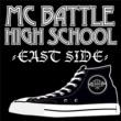 MC バトル・ハイスクール 『EAST SIDE』HIPHOP FREESTYLE ~練習用ビート~ (Part 1)