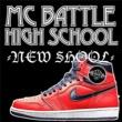 MC バトル・ハイスクール 『NEW SCHOOL』HIPHOP FREESTYLE ~練習用ビート~ (Part 1)
