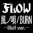 FLOW 風ノ唄 -8bit ver.-/BURN -8bit ver.-