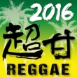 Lovers Reggae Project If I Ain't Got You