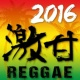 Lovers Reggae Project 2016 激甘 REGGAE