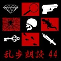江戸川乱歩 第(27)章「意外の人物」
