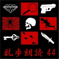 江戸川乱歩 第(8)章「陳列棚の蟻」