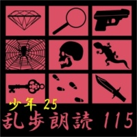 江戸川乱歩 電人M(3)
