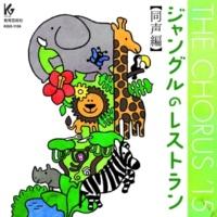 長岡利香子:指揮/八千代少年少女合唱団/鈴木綾子:ピアノ 木 【同三】