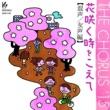 Various Artists THE CHORUS '15【混声/女声編】花咲く時をこえて