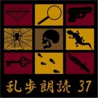 江戸川乱歩 パノラマ島奇談(7)