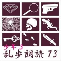 江戸川乱歩 第(26)章「怪物」