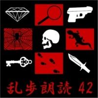 江戸川乱歩 孤島の鬼 第(21)章「鋸と鏡」